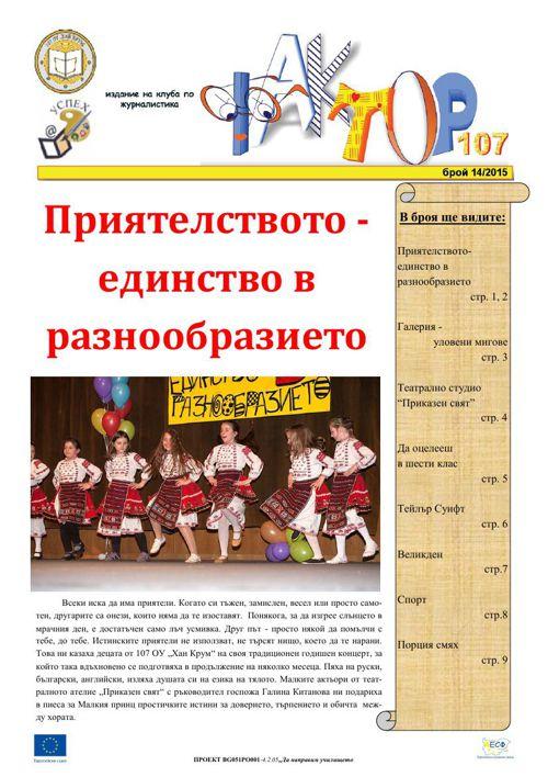 "Вестник ""Фактор 107"" - брой 14"