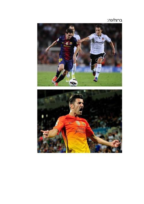 ספר הכדורגל