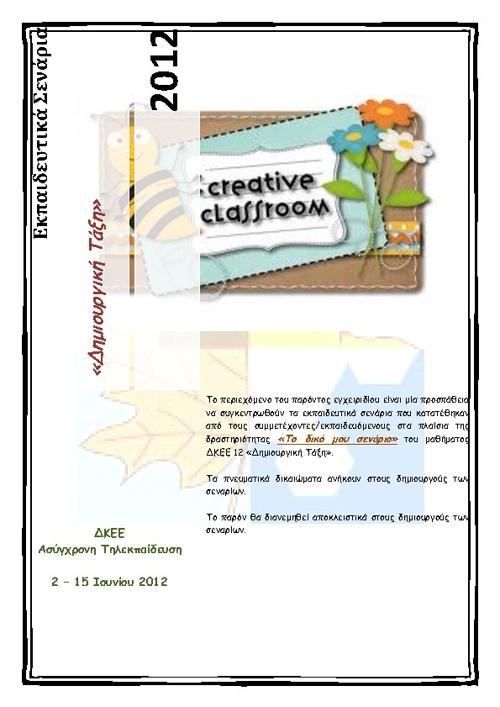 Copy of Δημιουργική Τάξη