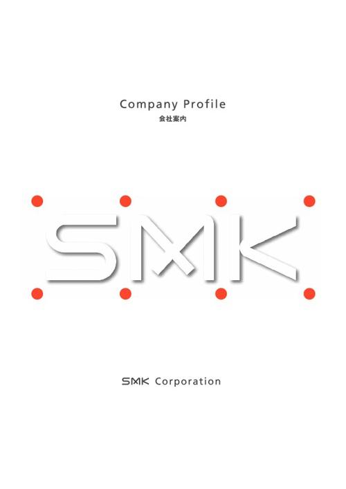 SMK会社案内 和文