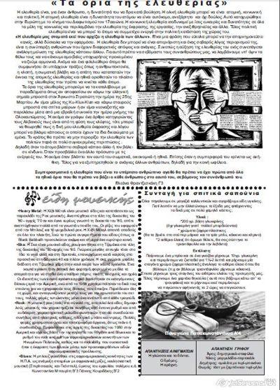 τεύχος 6 συνέχεια