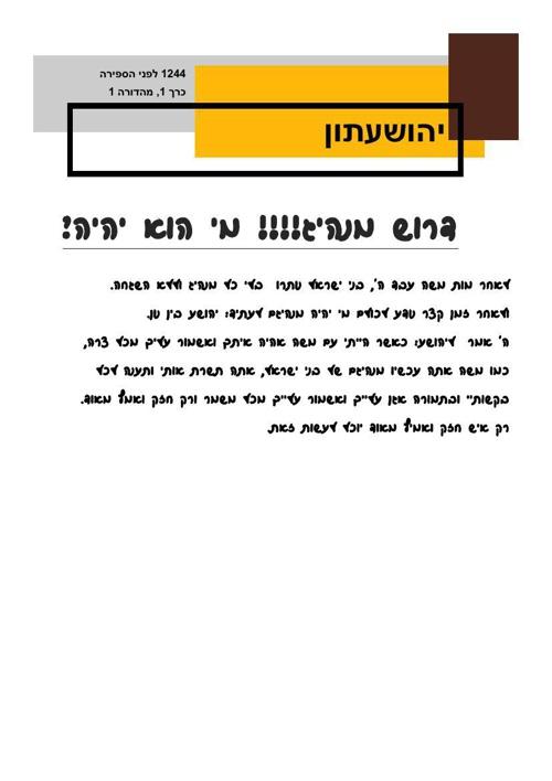 עיתון ישועתון- חלק א