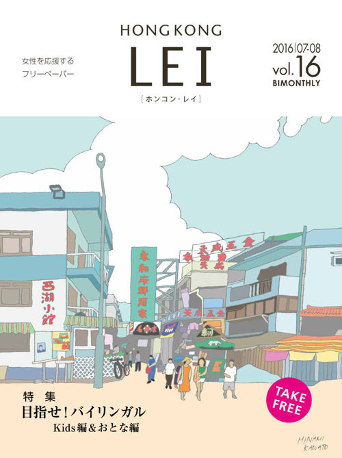 LEI_vol16_ebook