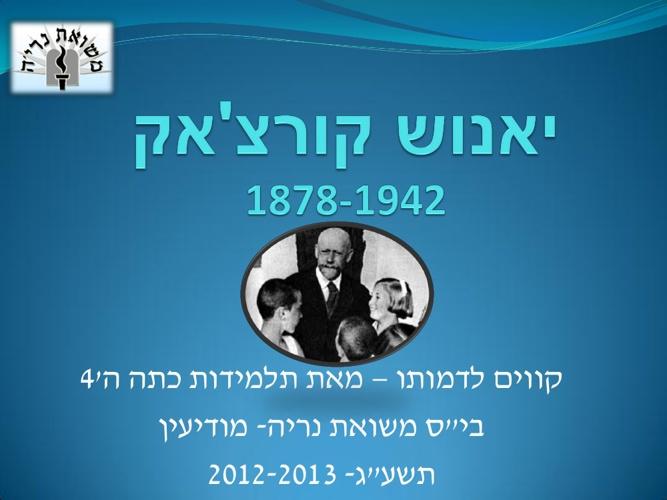 מאה שנה ליאנוש קורצ'אק כתה ה'4