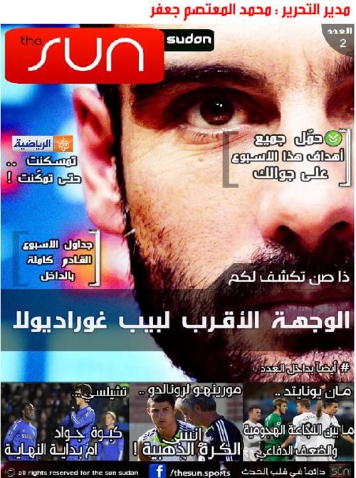 مجلة ذا صن الاسبوعية