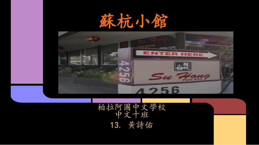 13_黃詩佑