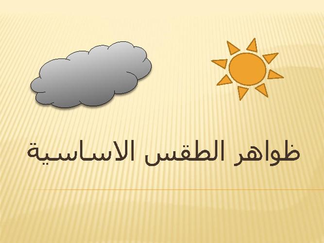 ظواهر الطقس الاساسية