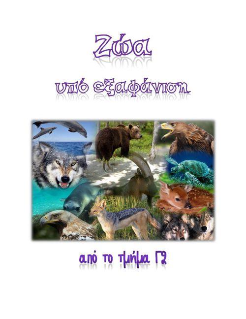 Γ2: Ζώα υπό εξαφάνιση
