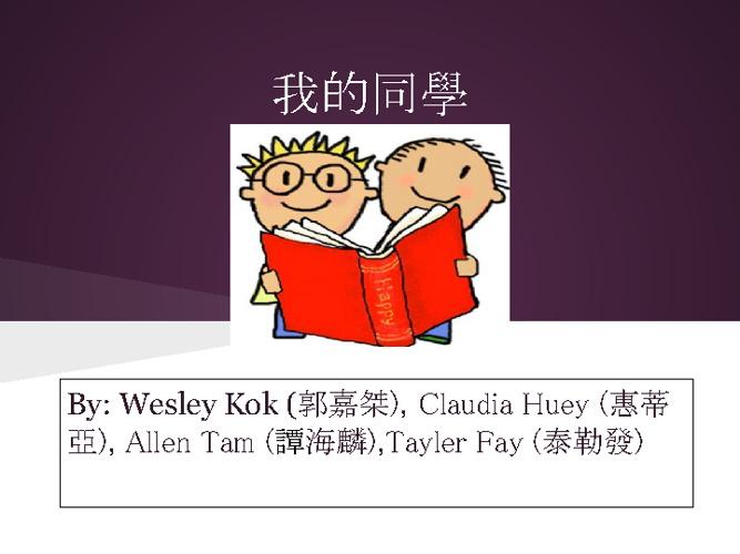 My Classmate Chinese 1 Period 2