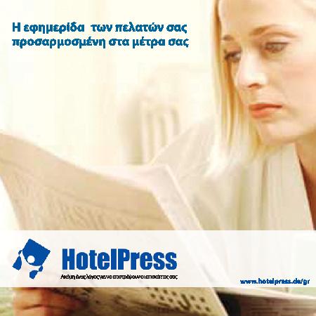 Παρουσιάση HotelPress® | Σεπτέμβριος 2012