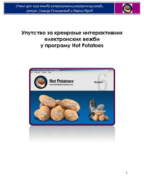 Упутство за креирање вежби у програму Hot Potatoes