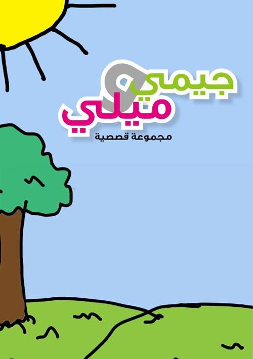 My Story Kids 4