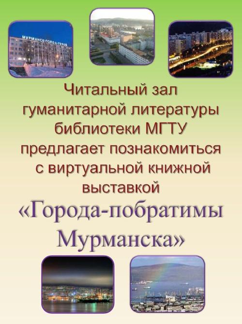 Города-побратимы Мурманска