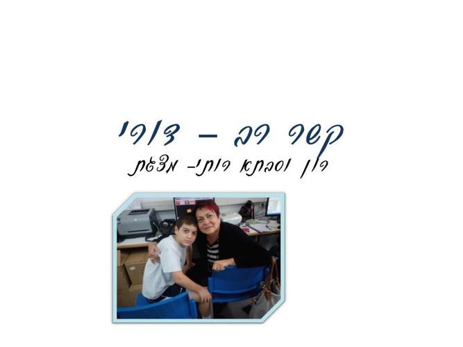 קשר רב – דורי רון וסבתא רותי
