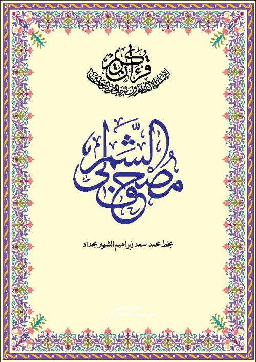 Mushaf Shamarly v2.2