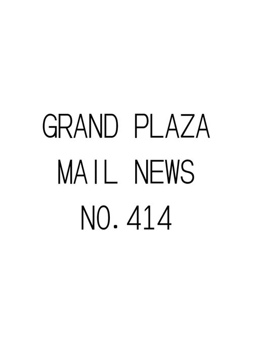 Grand Plaza Mail News