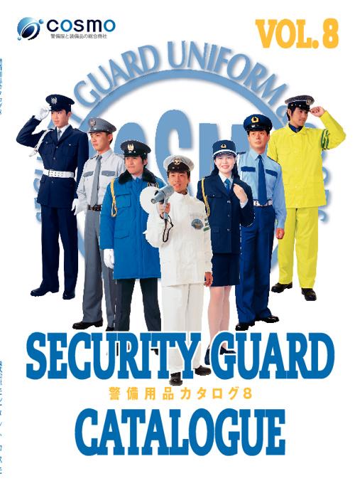 SECURITY GUARD CATALOG