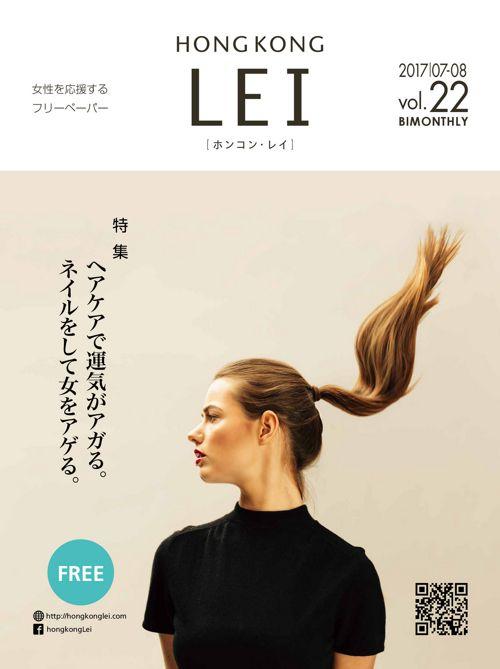 Hong Kong LEI vol22 ebook