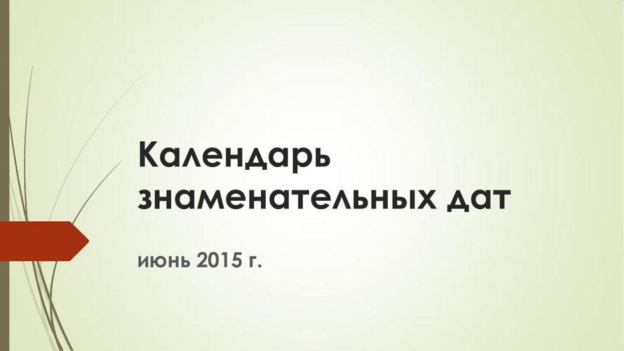 Календарь знаменательных дат июнь 2015
