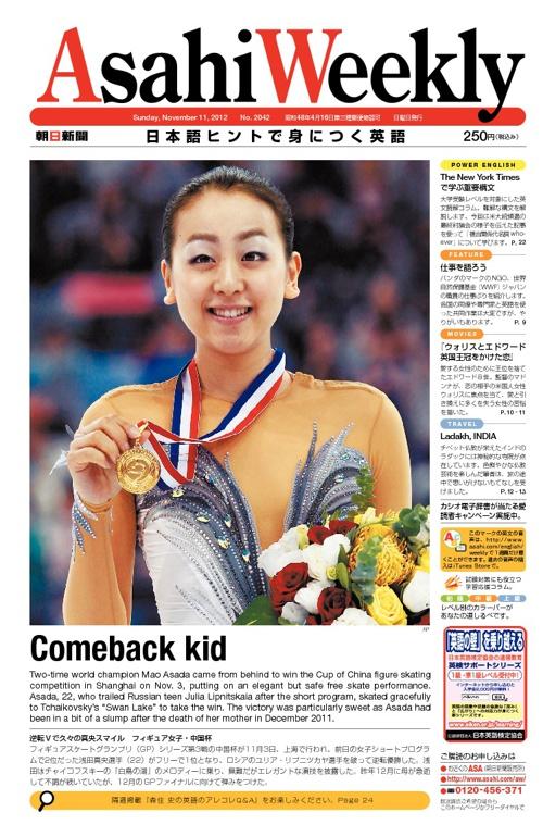 [ちら見]Asahi Weekly Nov.11