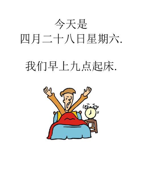 Mandarin I: Daily Routines