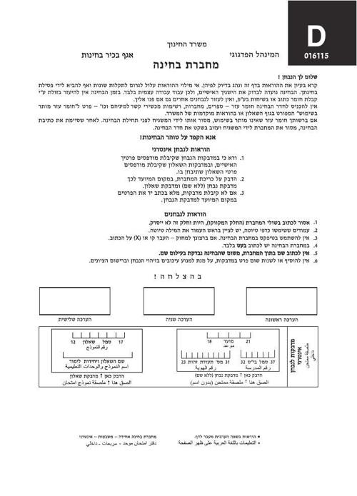 Module D Literature Exam Booklet
