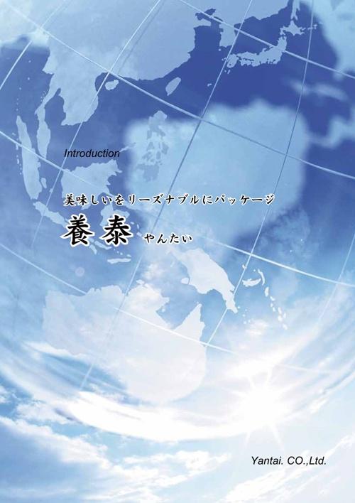 養泰会社案内・社長&副社長のみバージョン(20130221)