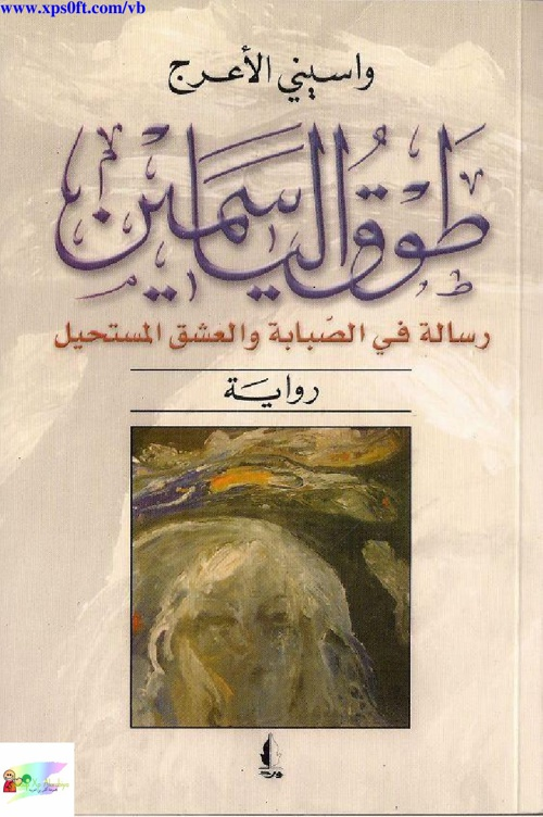 Copy of رواية أنثى السراب