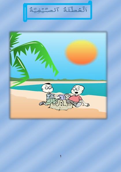 العطلة الصيفية 2012