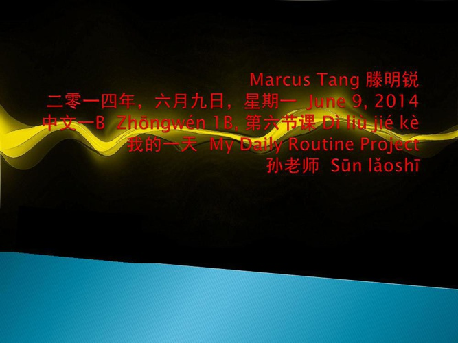 Marcus Tang 滕明锐 Daily Routine