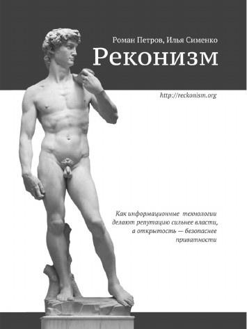 Реконизм (Роман Петров, Илья Сименко) [A6]