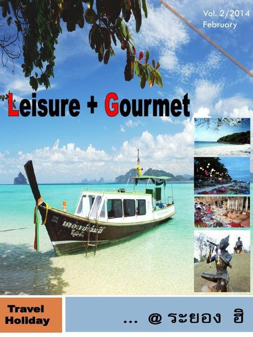 Leisure + Gourmet Vol. 2 / 2014