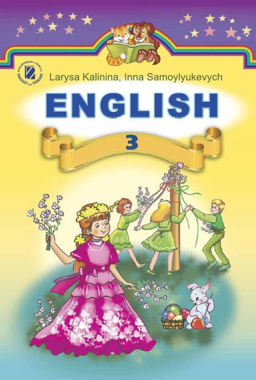 155. ENGLISH 3