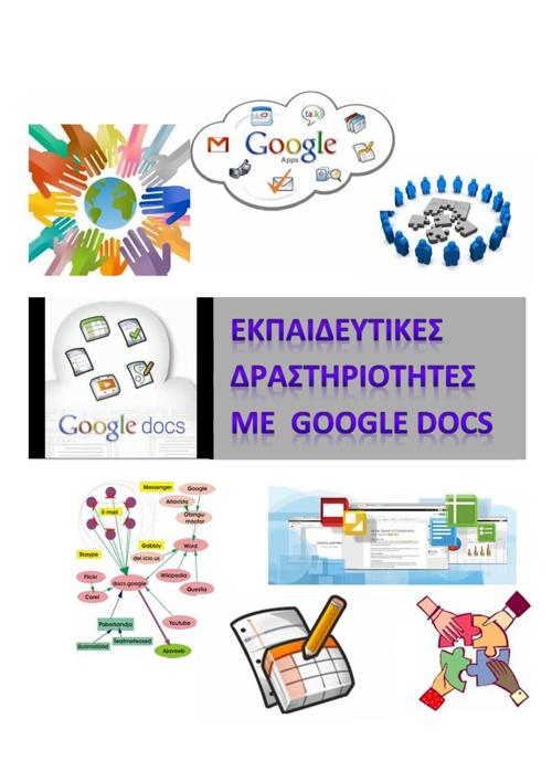 Google docs στην εκπαιδευτική διαδικασία
