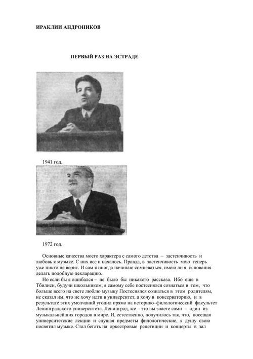 """Андроников И. """"Первый раз на эстраде"""""""