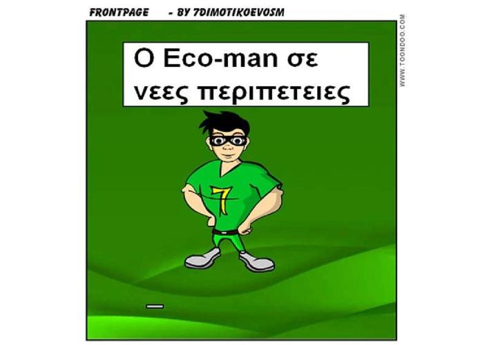 Ο Ecoman σε νέες περιπέτειες
