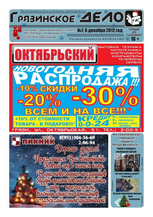 Газета №7