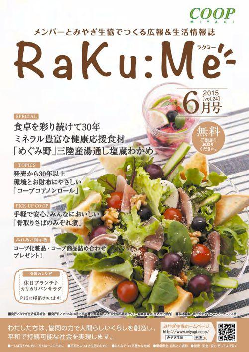 RaKu:Me 2015 1月〜6月