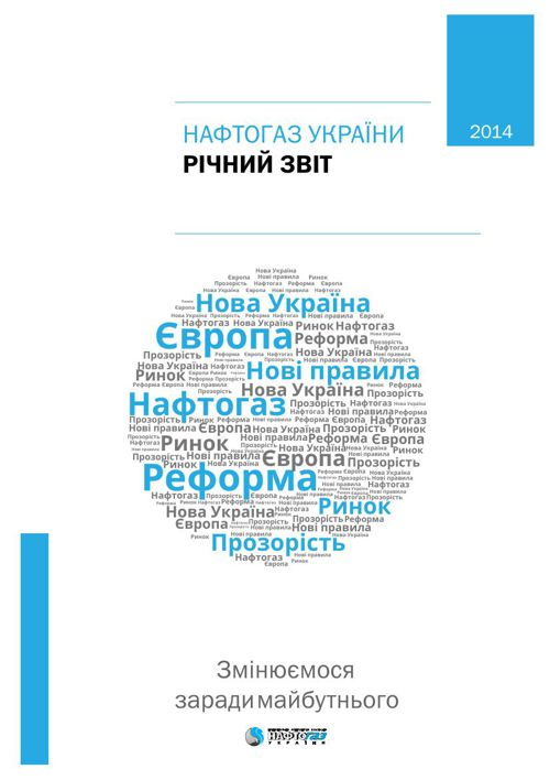 Naftogaz Annual Report 2014
