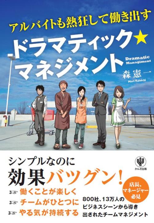 ドラマティック★マネジメント プレビュー「成長への旅」