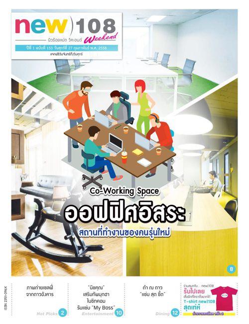 E-book_new)108 ฉบับที่ 153 วันศุกร์ที่ 27 กุมภาพันธ์ พ.ศ. 2558