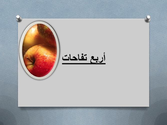 اربع تفاحات