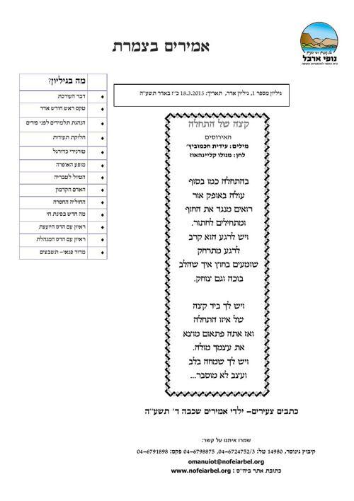 אמירים בצמרת 1 לאתר