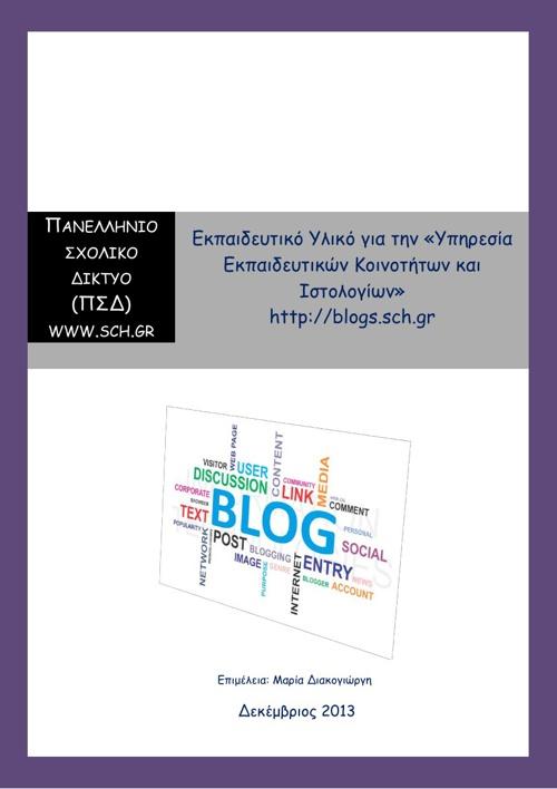 Υλικό για την υπηρεσία εκπαιδευτικών κοινοτήτων και ιστολογίων