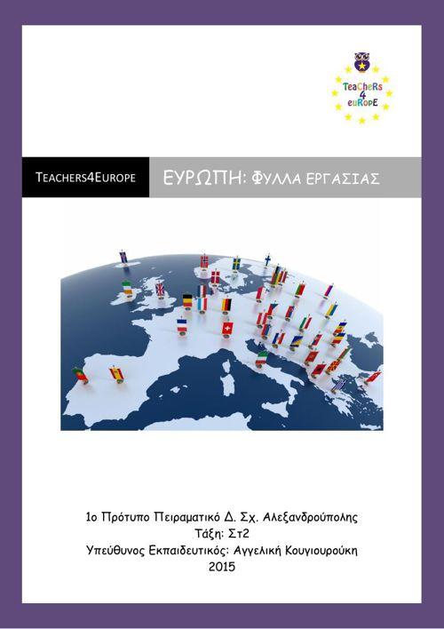 Φύλλα εργασίας για Ευρώπη