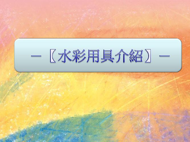 水彩用具01