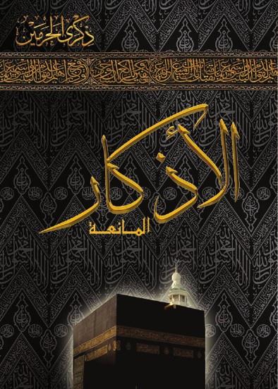 Al-Azkar Book