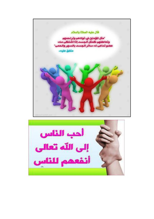 مقولات عن العمل الجماعي (3)