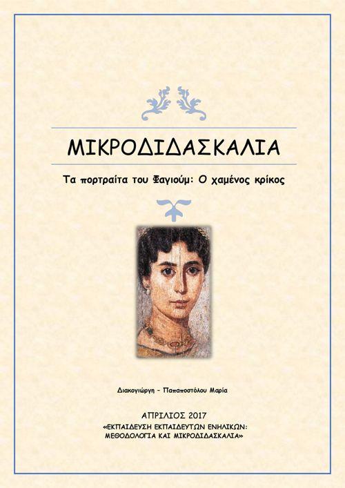 ΔΙΑΚΟΓΙΩΡΓΗ_ΜΙΚΡΟΔΙΔΑΣΚΑΛΙΑ