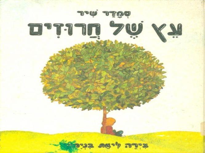 עץ החרוזים